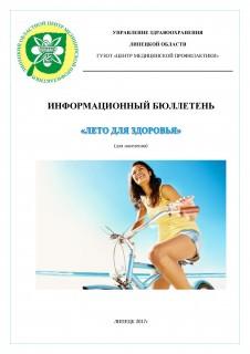 БЮЛЛЕТЕНЬ лето для здоровья_Zag