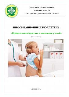 Бюллетень Профилактика бронхита и пневмонии у детей Zag