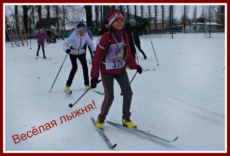 Веселая лыжня