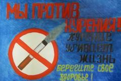 Маркеев Владислав. Мы против курения!