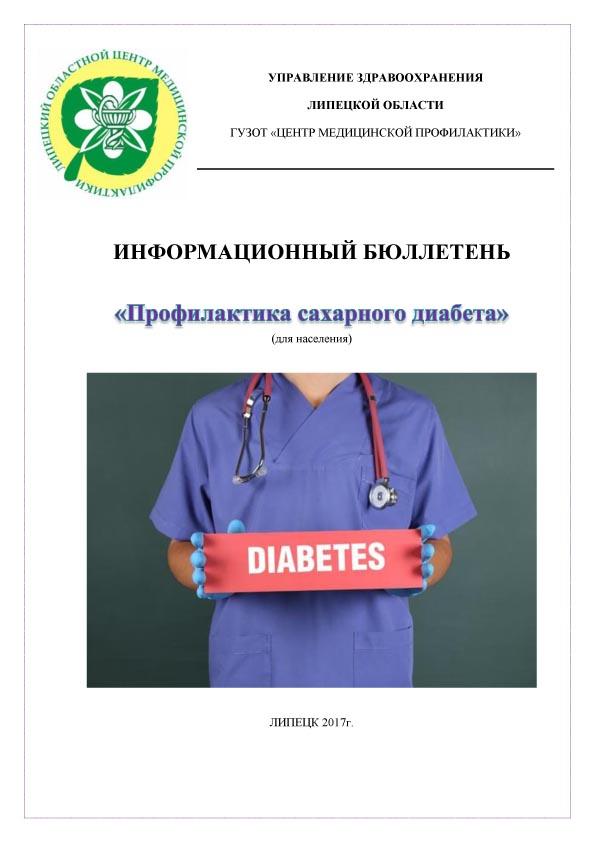 Профилактика-сахарного-диабета