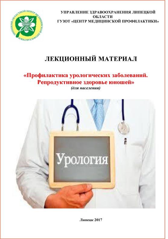 Профилактика-урологических-заболеваний