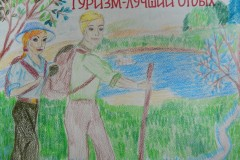 Скороварова Ирина. Туризм -  лучший отдых!