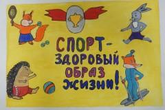 Суворов Роман. Спорт - здоровый образ жизни