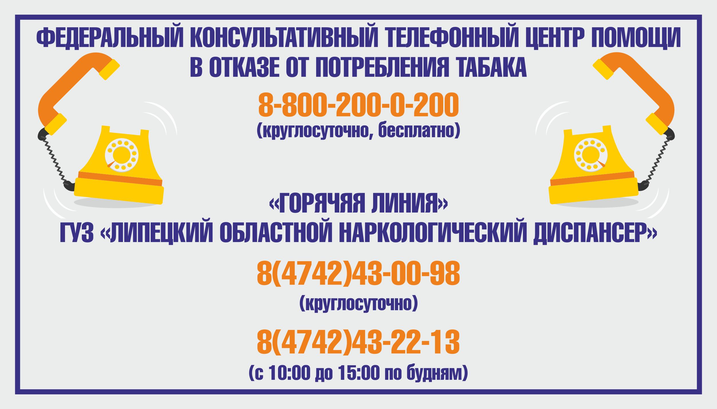 http://yazdorov-48.ru/wp-content/uploads/Телефон-доверия_5.png