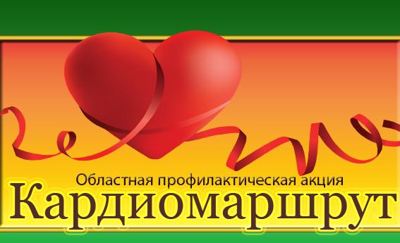 кардиомаршрут иконка