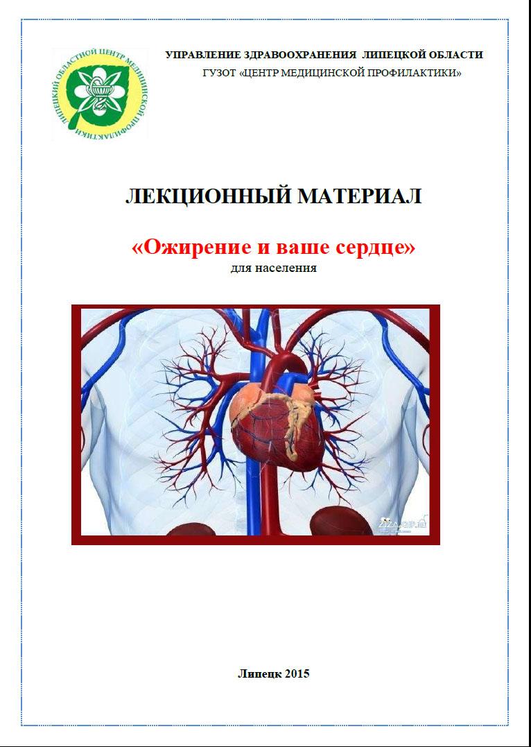 ожирение и ваше сердце