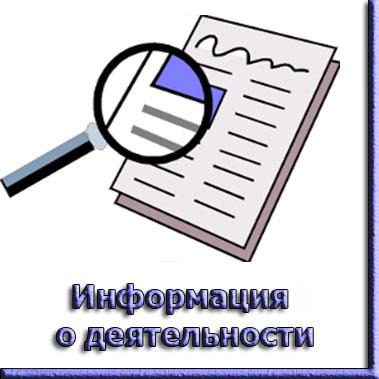 информация о деятельности