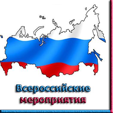 всероссийские мероприятия
